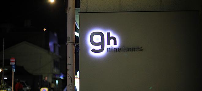 Капсульный отель 9 Hours Hotel в Японии (19 фото)