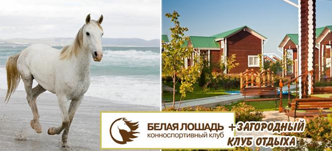 Конноспортивный комплекс «Белая лошадь» — загородный клуб отдыха